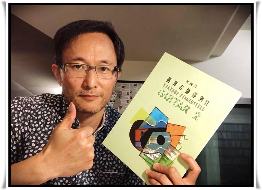 董運昌『指彈吉他經典II 』新書音樂會&吉他小教室