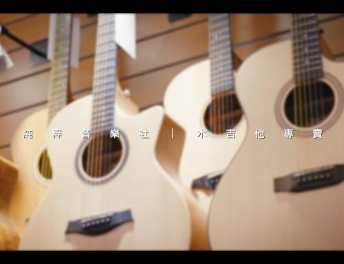 2018 純粹木吉他專門店形象影片 ~用心找出屬於自己的吉他溫度~